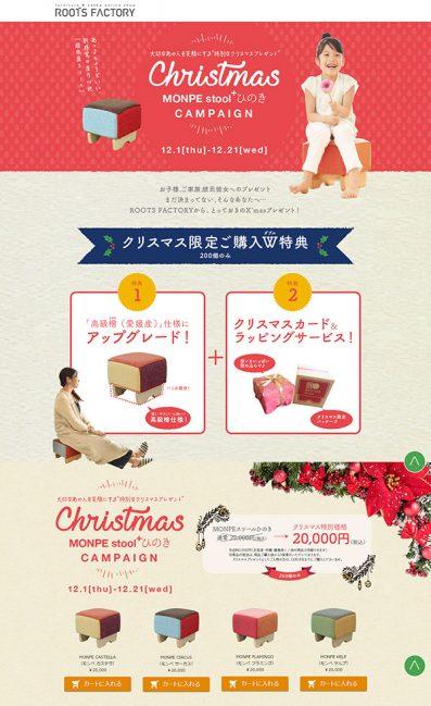 超低座スツール「MONPE(モンペ)スツールひのき」クリスマスキャンペーンのLPデザイン
