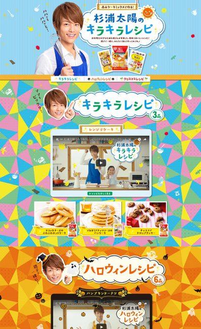 森永ケーキミックスで作る!杉浦太陽のキラキラレシピのLPデザイン