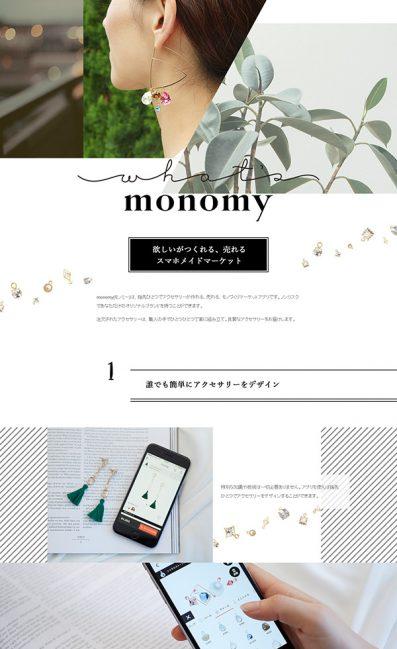 monomyのLPデザイン