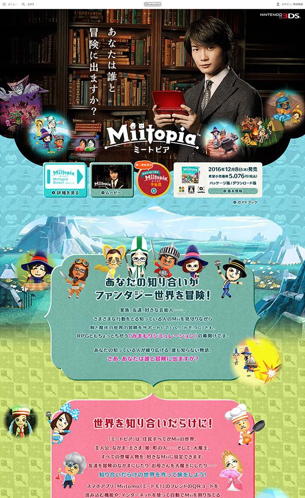 Miitopia | ニンテンドー3DS