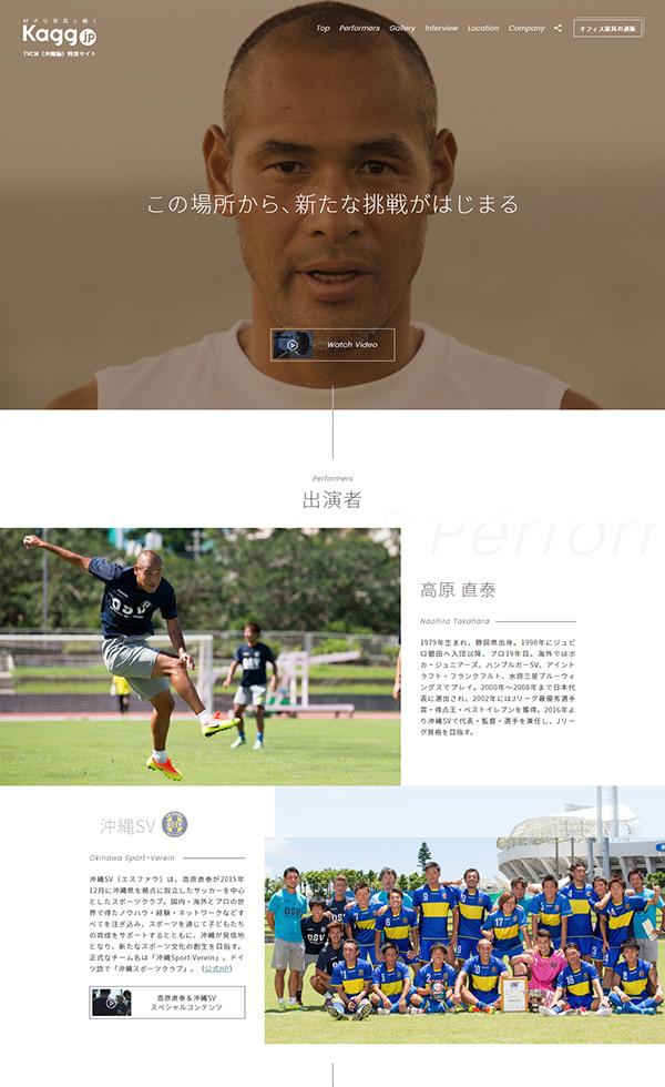 TVCM – 沖縄編 | オフィス家具通販 Kagg.jp