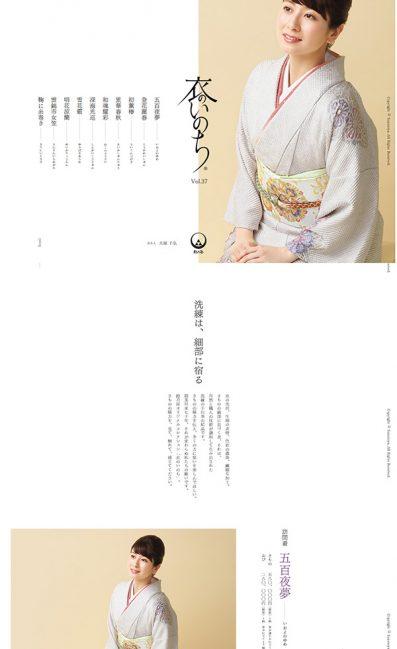鈴乃屋オリジナルコレクション 衣のいのち Vol.37|きもの鈴乃屋のLPデザイン