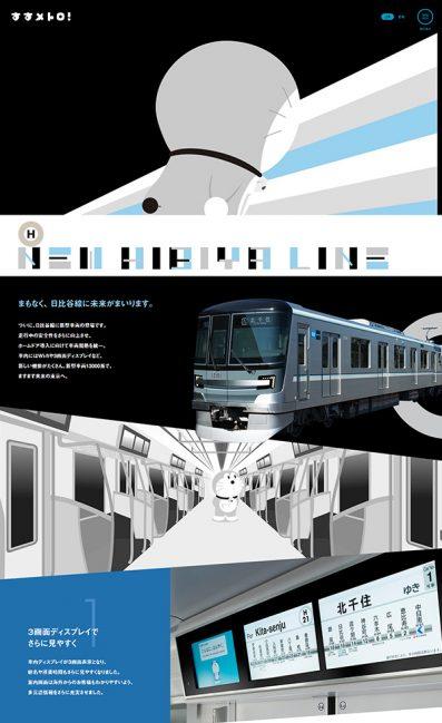 NEW HIBIYA LINE – 東京メトロ 『すすメトロ!』のLPデザイン