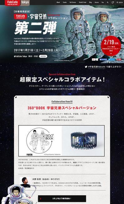 FabCafe×宇宙兄弟コラボレーション第二弾!30刊発売記念のLPデザイン