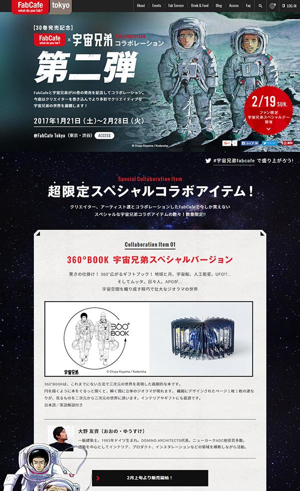 FabCafe×宇宙兄弟コラボレーション第二弾!30刊発売記念