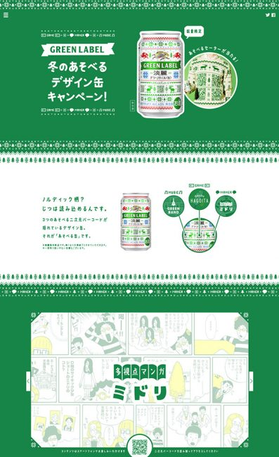 冬の「あそべる缶」キャンペーン キリン 淡麗グリーンラベルのLPデザイン