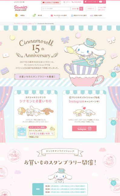 「シナモンとお買いもの」シナモロール15周年特集のLPデザイン