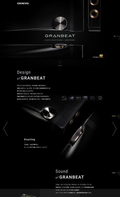 GRANBEATのLPデザイン