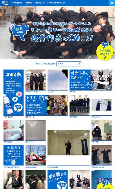 #ポカ動 ポカリスエットのLPデザイン