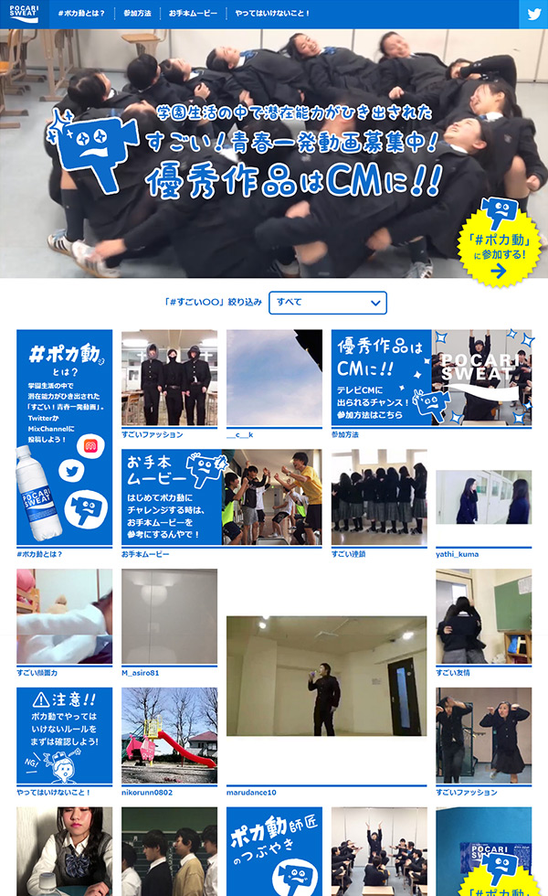 #ポカ動|ポカリスエット