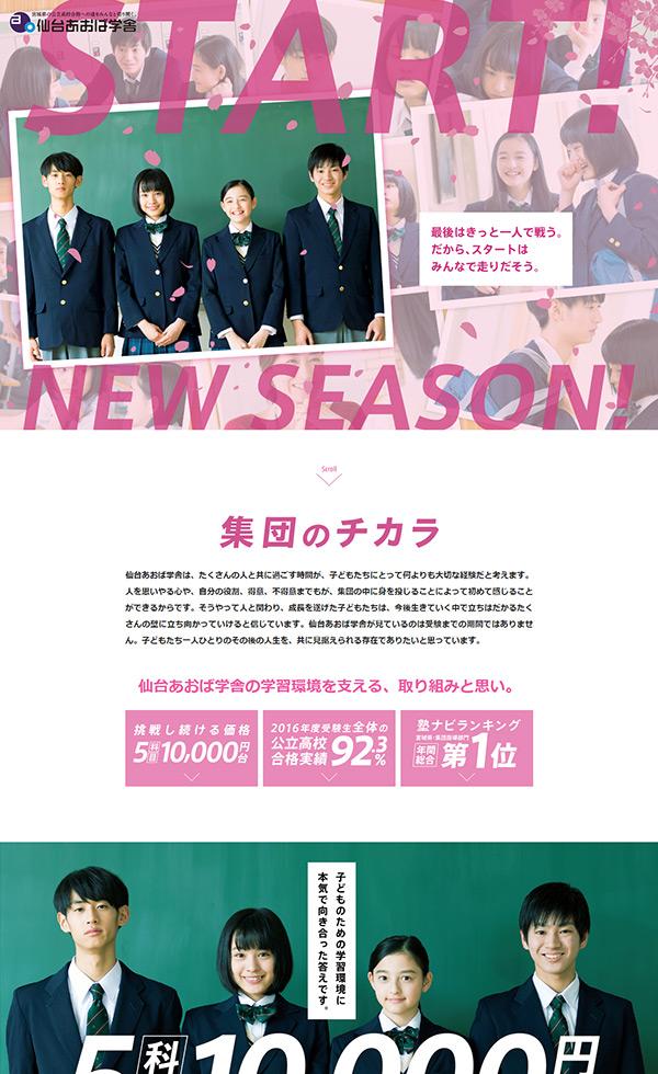 START ! NEW SEASON !|仙台の塾なら仙台あおば学舎 あおが