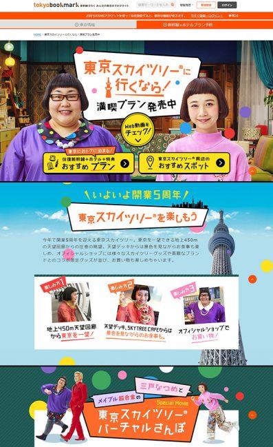 東京スカイツリーに行くなら!満喫プラン発売中|トーキョーブックマーク