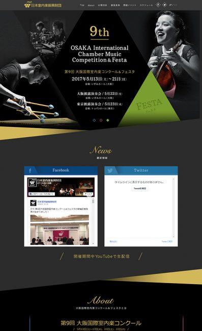 第9回大阪国際室内楽コンクール&フェスタのLPデザイン