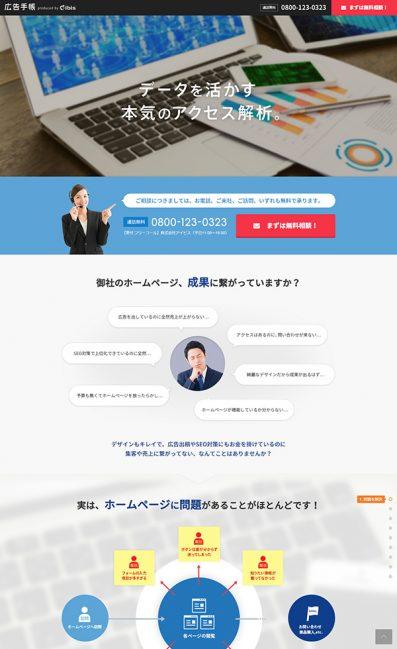 広告手帳のLPデザイン