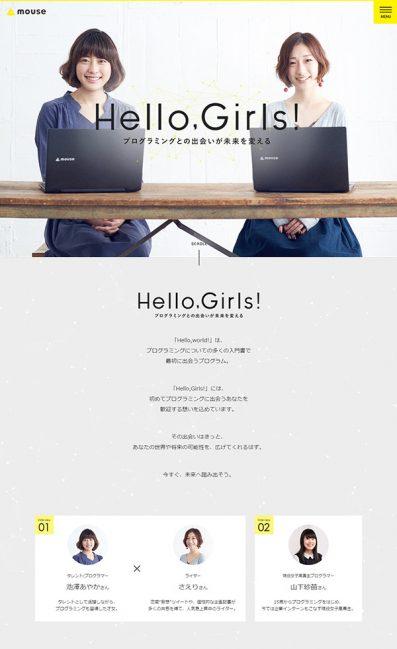 Hello,Girls! -プログラミングとの出会いが未来を変える-
