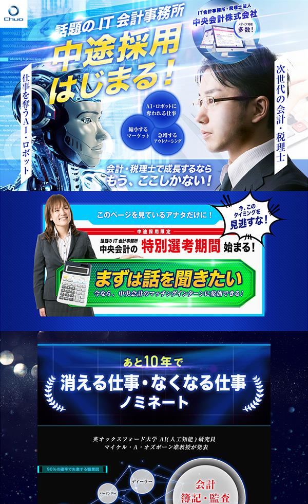 大阪の会計事務所 中央会計の求人サイト