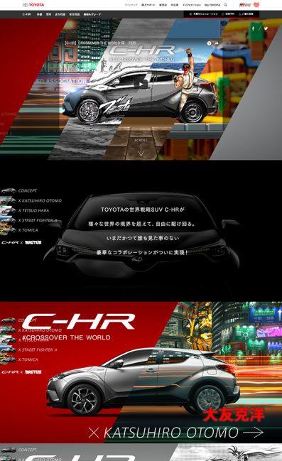 トヨタ C-HR | #CROSS OVER THE WORLDのLPデザイン