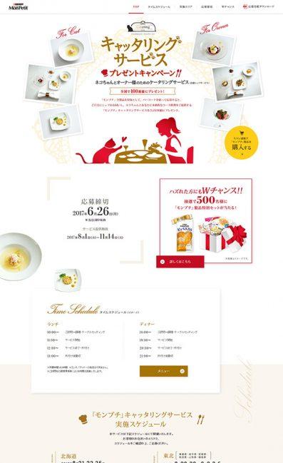 キャッタリングサービス プレゼントキャンペーン | PURINA モンプチのLPデザイン