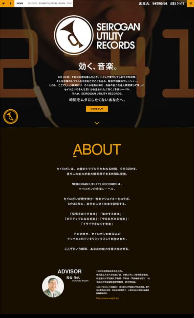 SEIROGAN UTILITY RECORDSのLPデザイン