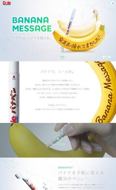 BANANA MESSAGE   バナナメッセージのLPデザイン
