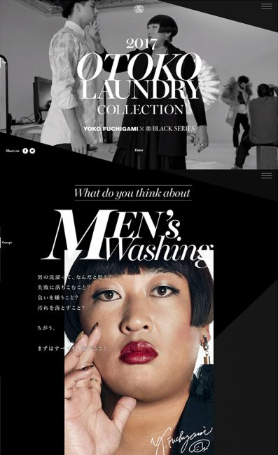 2017 OTOKO LAUNDRY COLLECTION – YOKO FUCHIGAMI × BLACK SERIES – 花王のLPデザイン