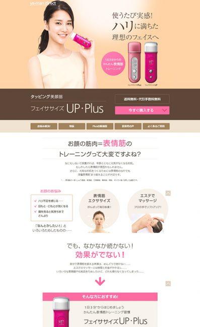 フェイササイズUP・PlusのLPデザイン