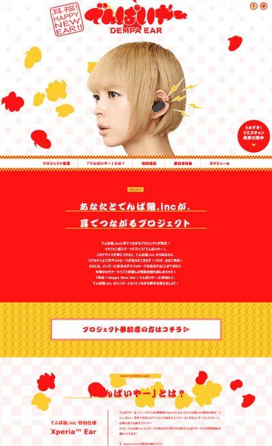 耳福!Happy New Ear! でんぱいやーのLPデザイン