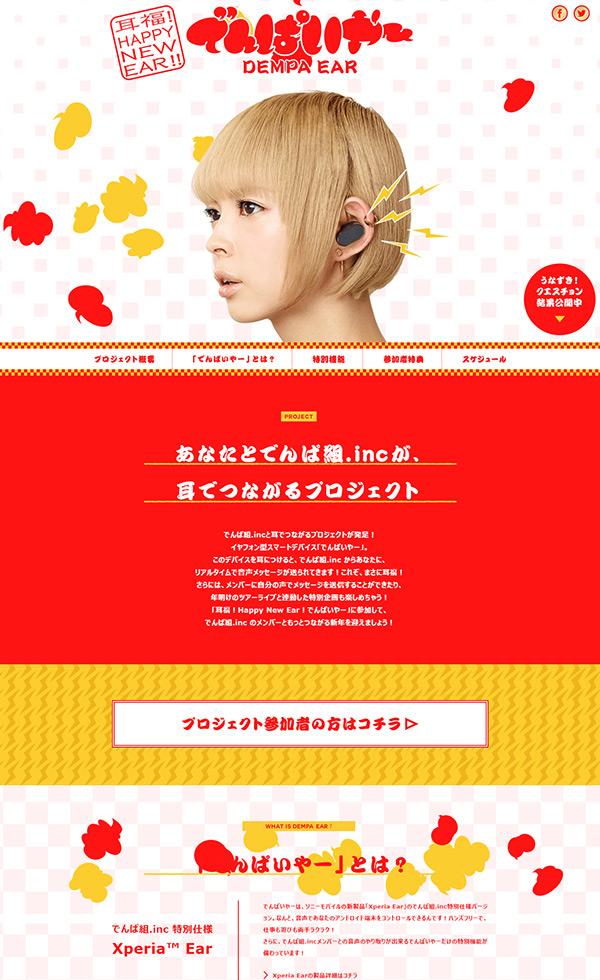 耳福!Happy New Ear! でんぱいやー