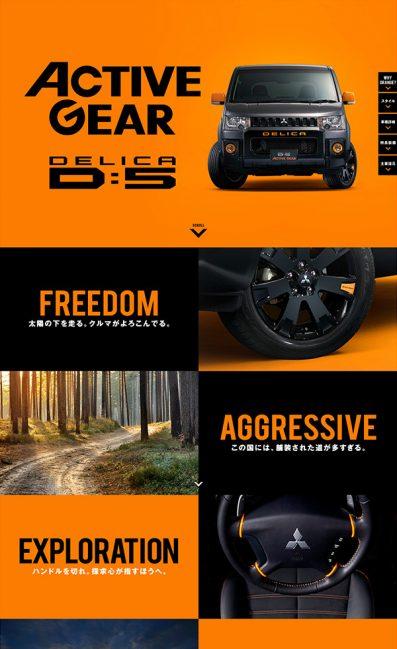 ACTIVE GEAR スペシャルサイトのLPデザイン