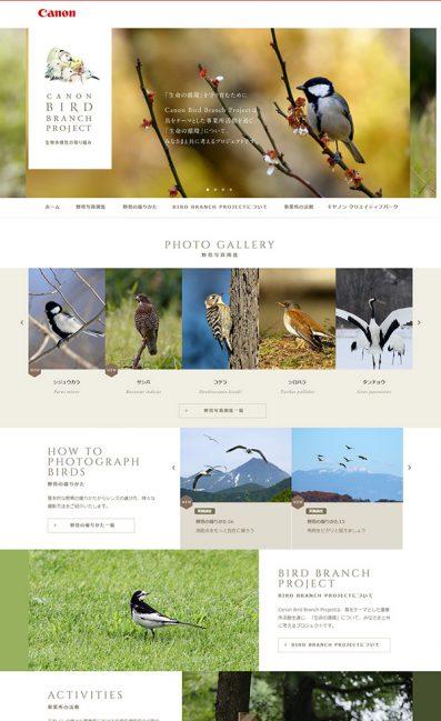 BIRD BRANCH PROJECT 生物多様性の取り組みのLPデザイン