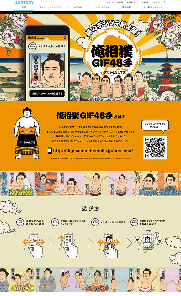 「俺のデジツマ第2弾! 俺相撲 GIF48手 by the Malts」