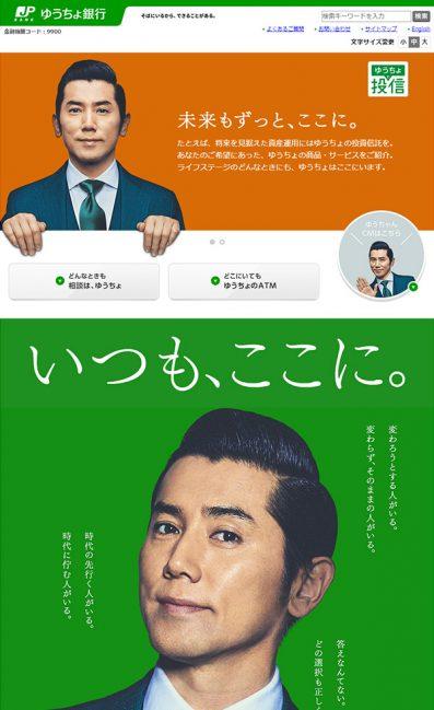 ゆうちゃん-ゆうちょ銀行