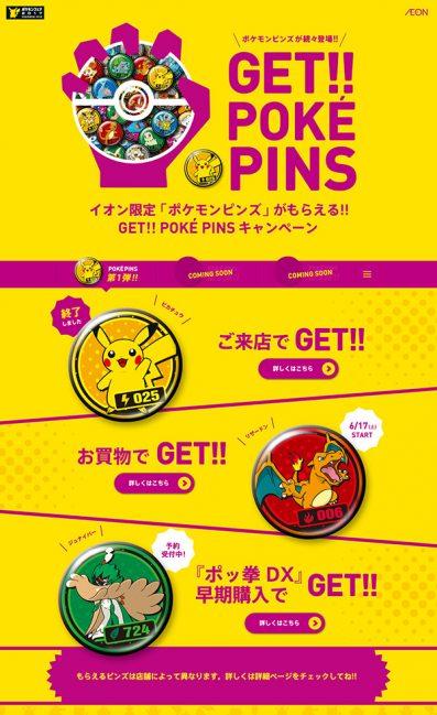 イオン GET!! POKÉ PINS – ポケピンズ
