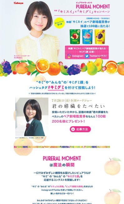 ピュアラルモーメント 映画「キミスイ」×「キミグミ」キャンペーン