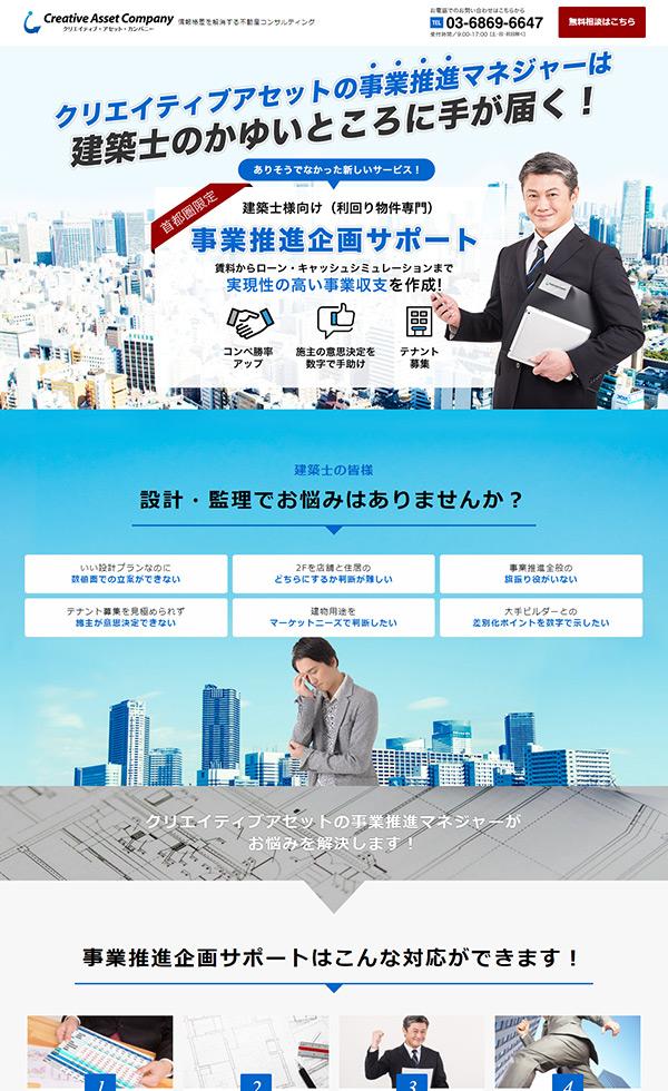 事業推進企画サポート | 株式会社クリエイティブ・アセット・カンパニー