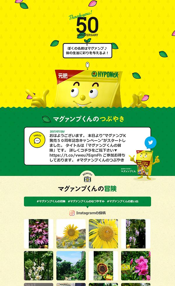 ハイポネックスジャパンの50周年キャンペーン