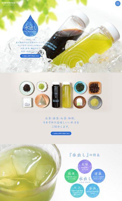 水出しはじめませんか|共栄製茶株式会社のLPデザイン