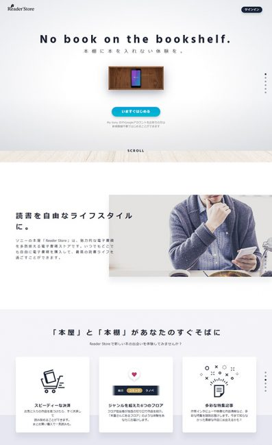 Reader StoreのLPデザイン