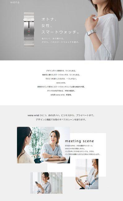 オトナ、女性、スマートウォッチ|wena wristのLPデザイン