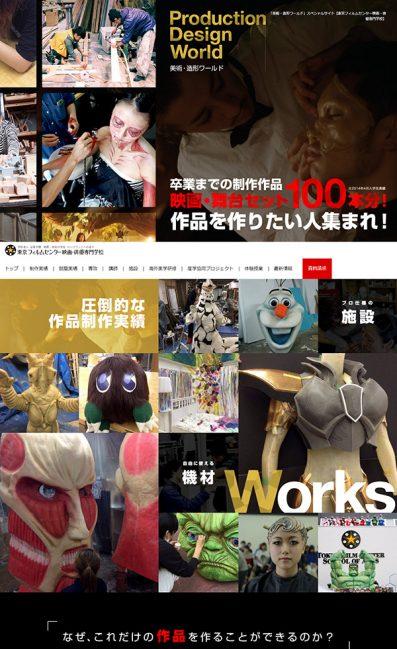 美術・造形の専門学校 | 東京フィルムセンター映画・俳優専門学校のLPデザイン