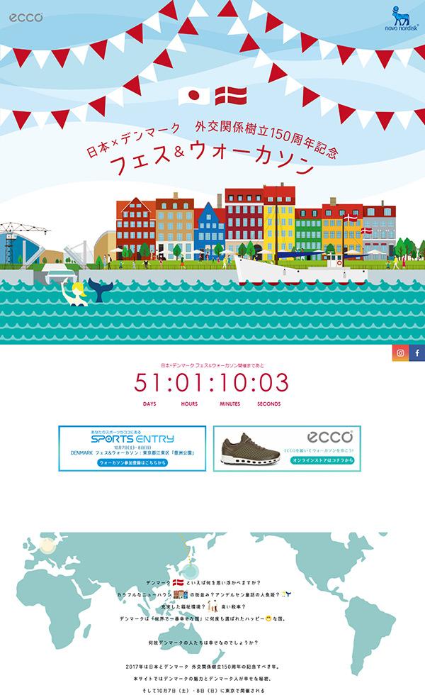 日本Xデンマーク 外交関係樹立150周年記念 DENMARK フェス&ウォーカソン