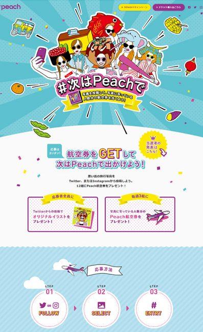 #次はPeachで | PeachのLPデザイン
