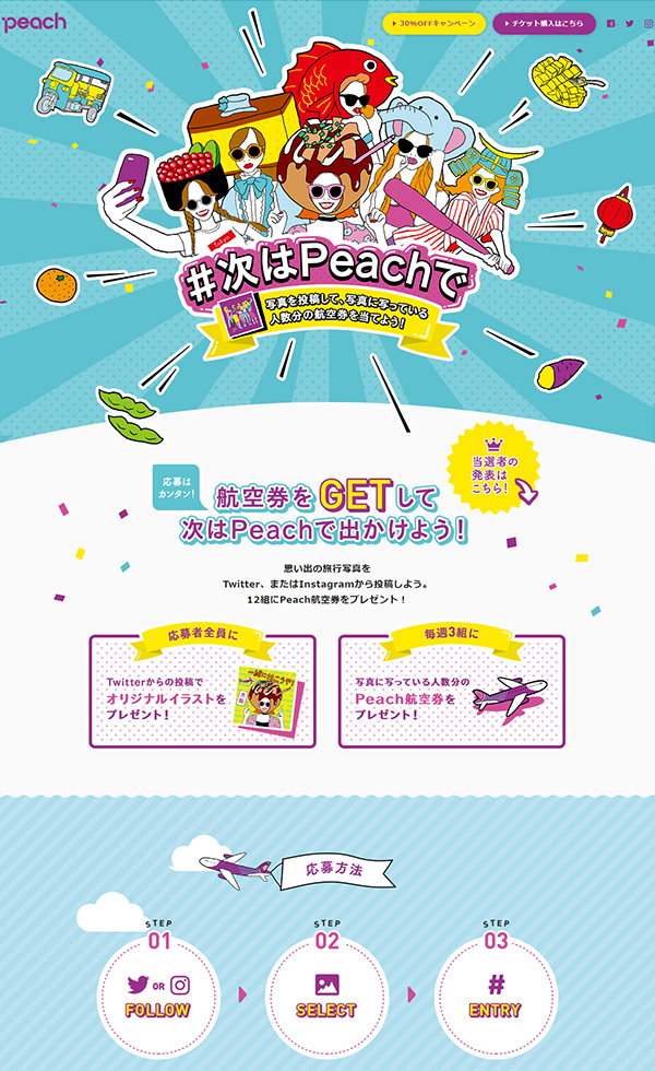 #次はPeachで | Peach
