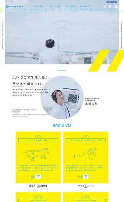 JUKO RADIOのLPデザイン