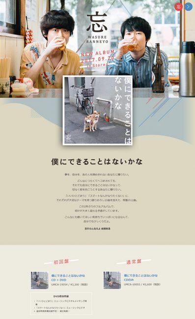 忘れらんねえよ – UNIVERSAL MUSIC JAPANのLPデザイン