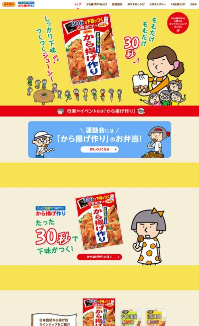 日本食研|から揚げ作り