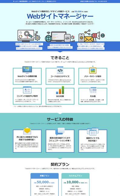 WebサイトマネージャーのLPデザイン