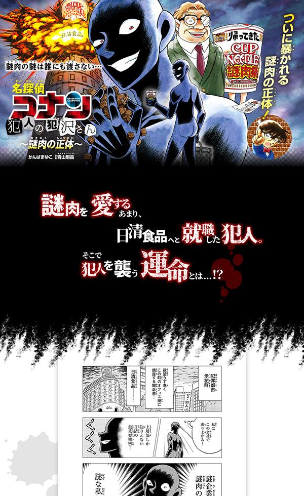 """【謎肉祭×コナンの""""犯人""""】謎肉の正体"""