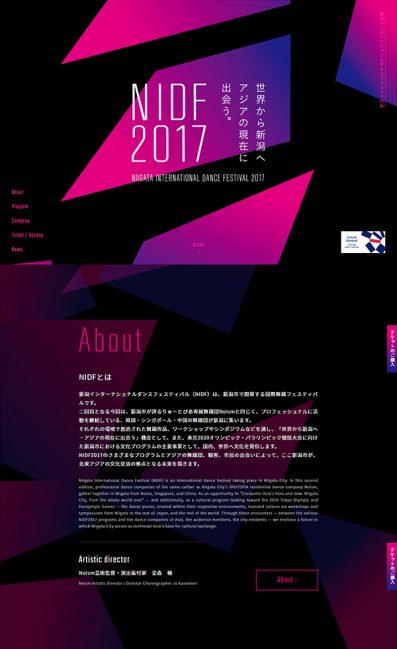 NIDF2017 新潟インターナショナルダンスフェスティバル