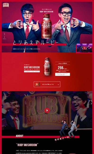RUBY MUSHROOMのLPデザイン